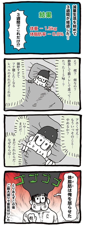 ダイエット生活漫画3週間目
