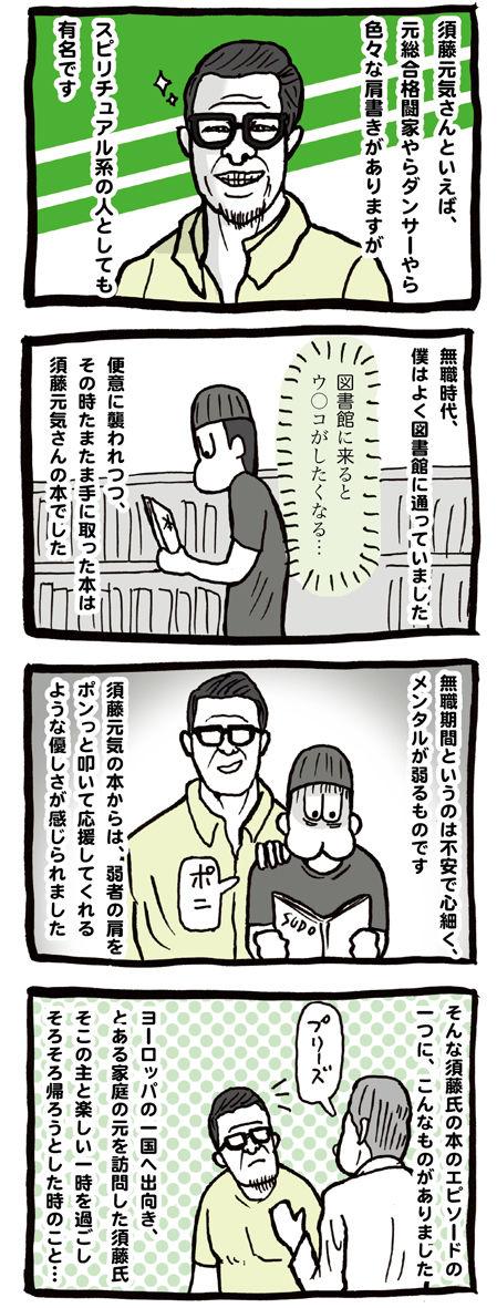 須藤元気とシンクロ二シティの話