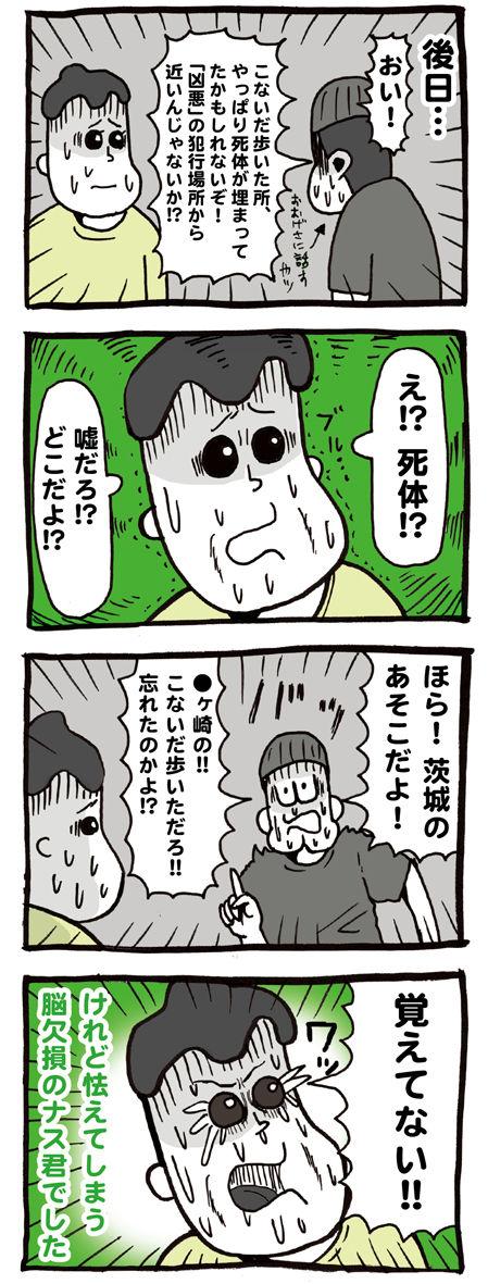 茨城県が怖い