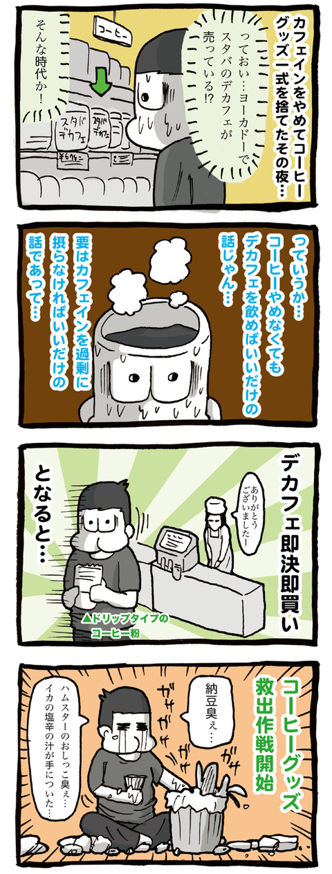 カフェインをやめたのにスーパーでスタバのデカフェを買ってしまう男