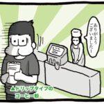 ノンカフェインコーヒーを買った