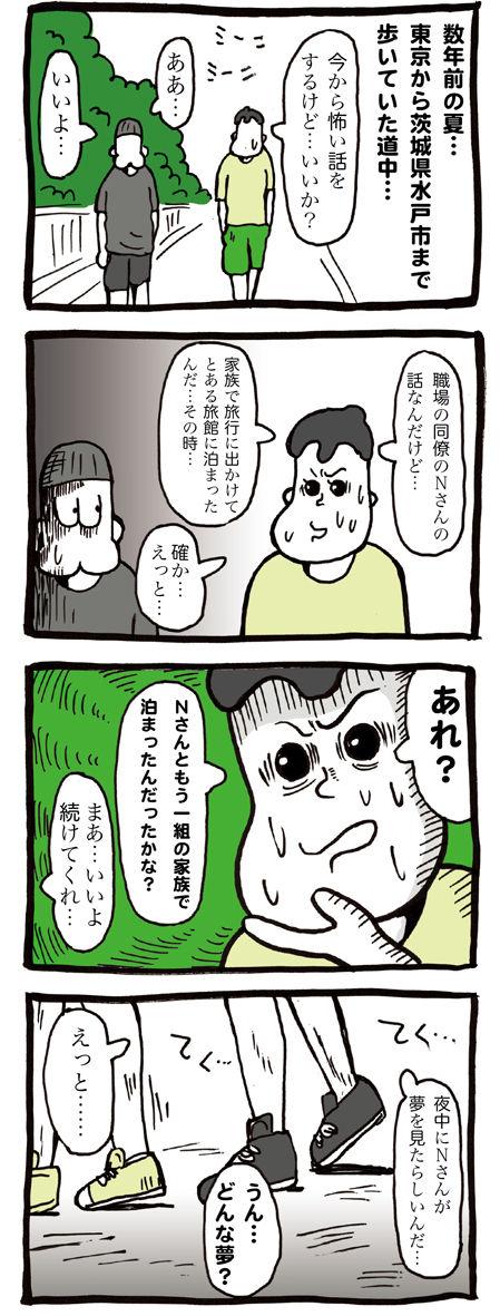 茨城県竜ヶ崎市を歩きながら怪談