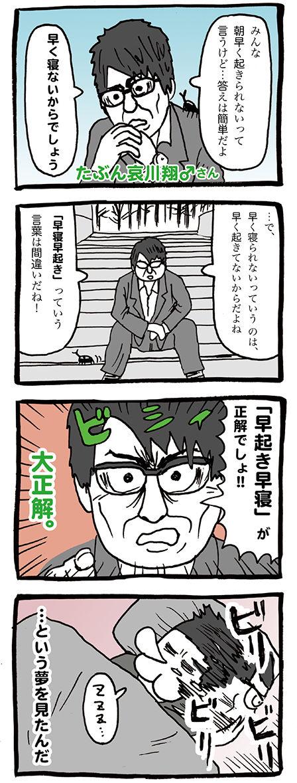 哀川翔さんが早起きについて語るマンガ