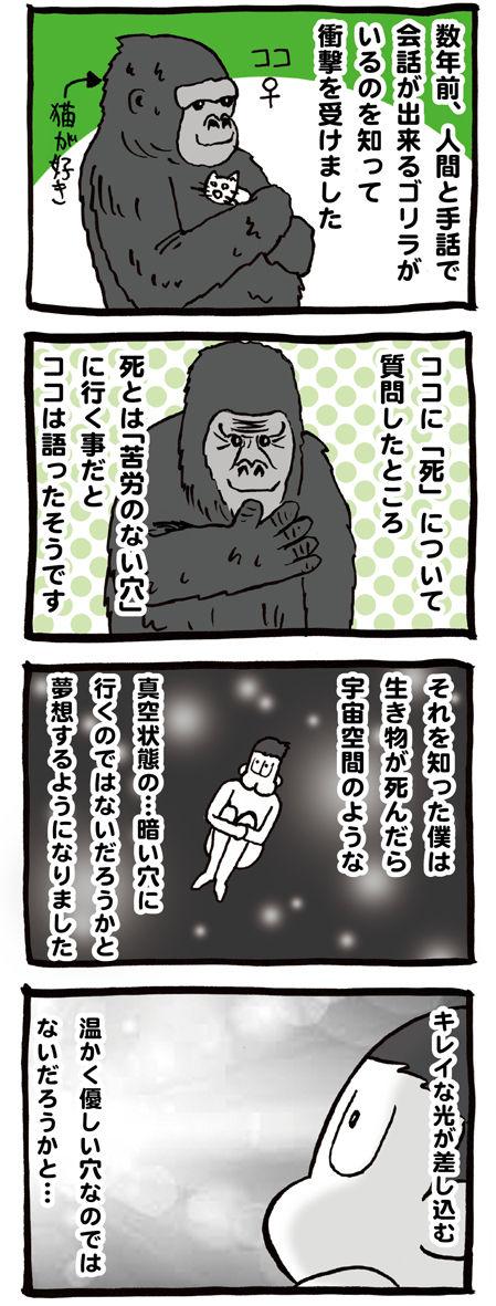手話のできるゴリラココと死生観に関する漫画