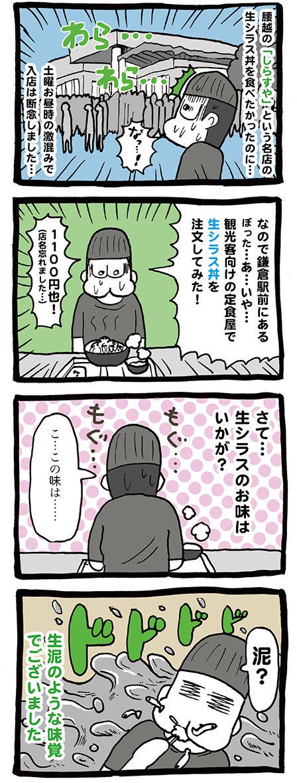 湘南名物生シラス丼