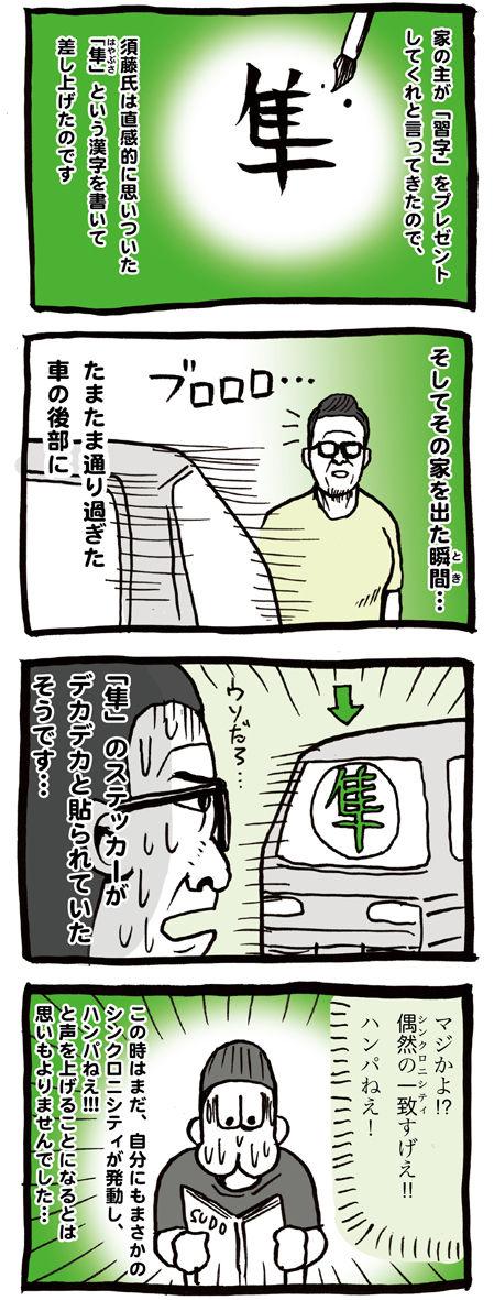 須藤元気が海外で起きたシンクロ二シティ