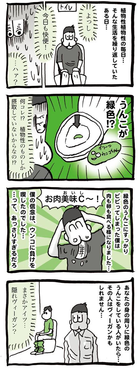 緑色のウンコ