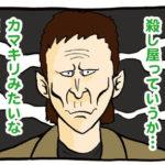カマキリ男