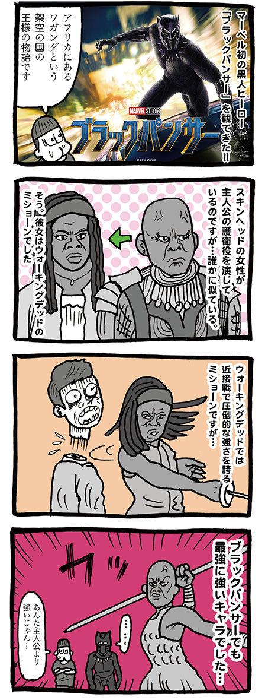 映画【ブラックパンサー】レビュー