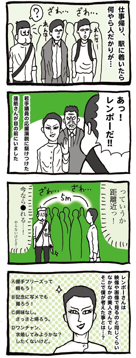 駅前で演説する蓮舫議員