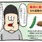 なた豆茶の効能