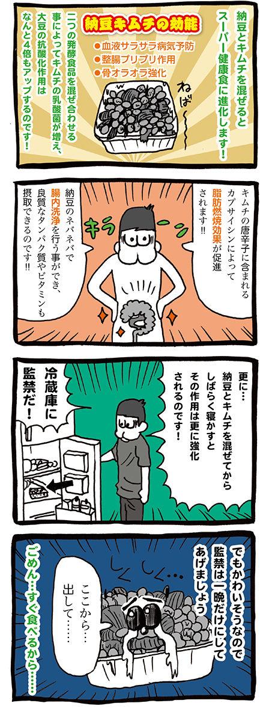 納豆キムチの効能