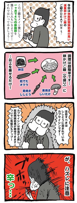 一ヶ月で体脂肪が4%落ちる卵かけご飯のレシピをご紹介です!