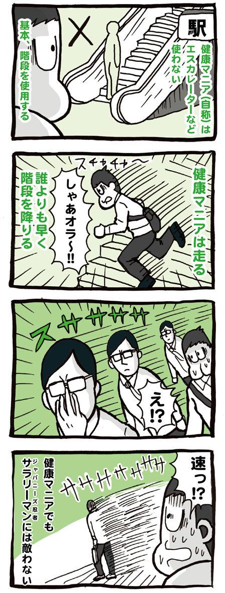 エスカレーターを使わずに階段を使う