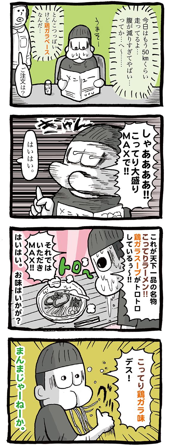 京都発祥!天下一品の錦糸町店でこってりラーメン大盛りを注文してみました!トロ〜リとした濃厚こってり鶏ガラスープに細い多加水麺です!食レビューの結果はいかに…!?
