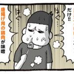 疲労も回復する低糖質な味噌鍋!