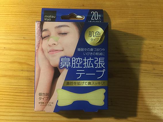 鼻腔拡張テープ