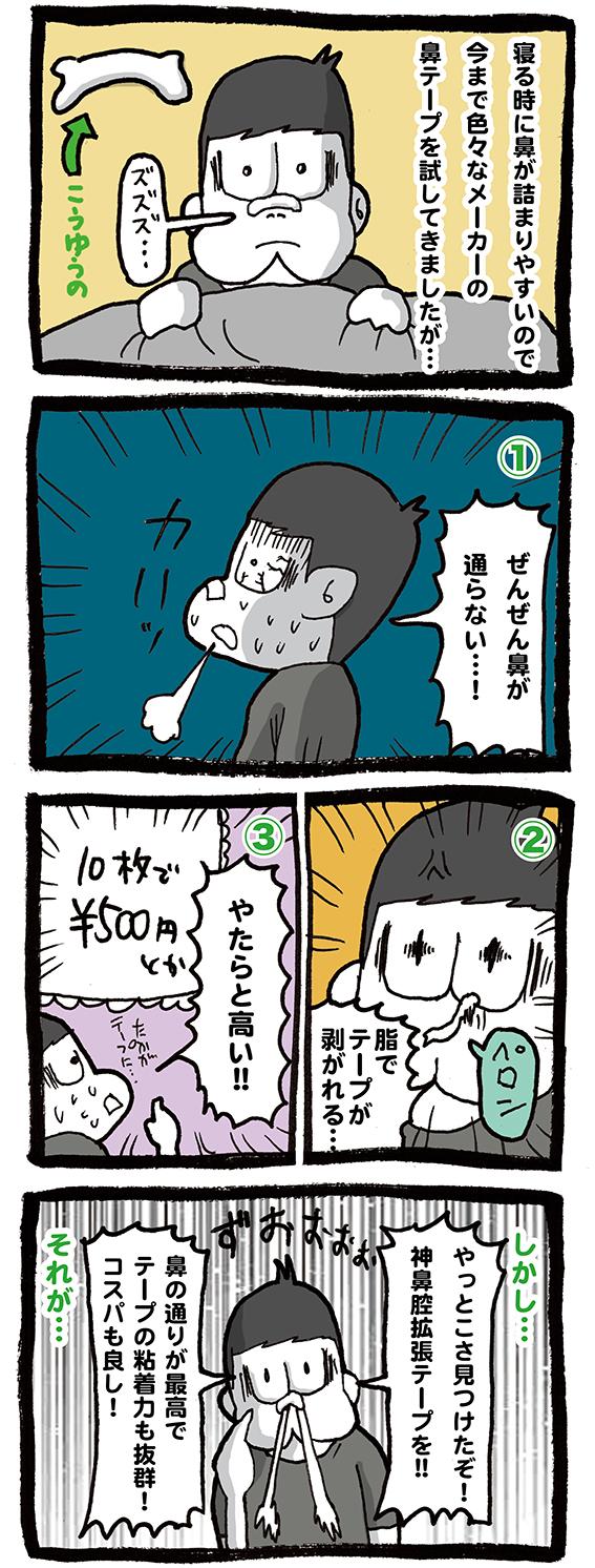マツキヨの鼻腔拡張テープ01