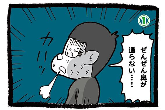 マツキヨの鼻腔拡張テープアイキャッチ