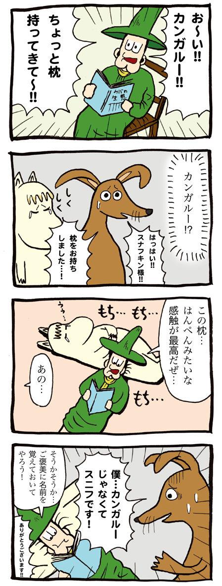 ムーミン漫画_2-01