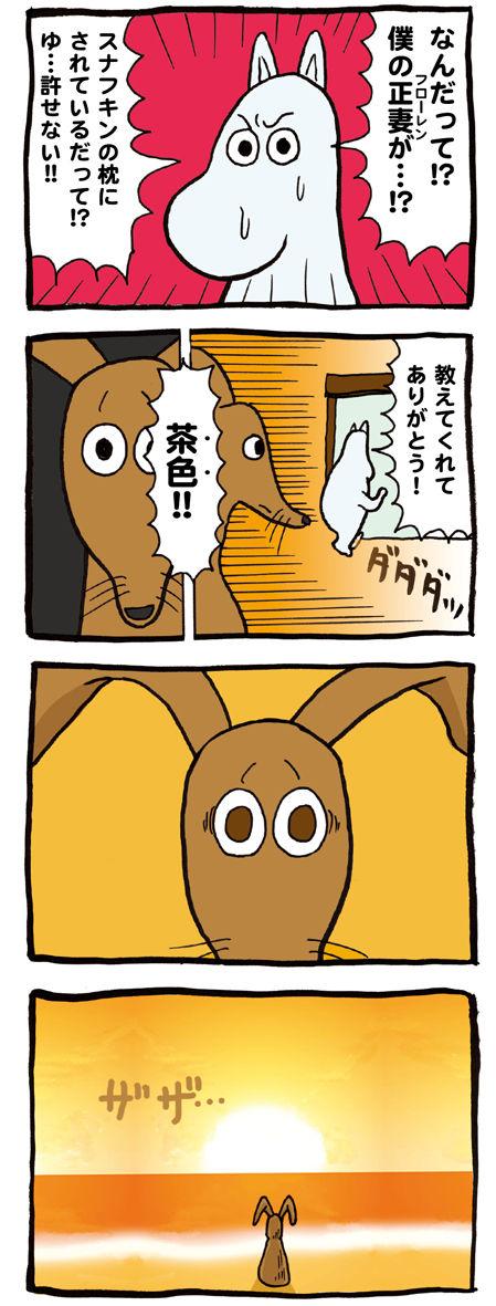 ムーミン漫画_2-03