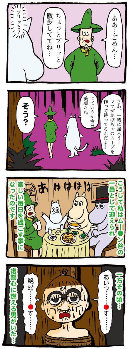 ムーミン漫画_1-03