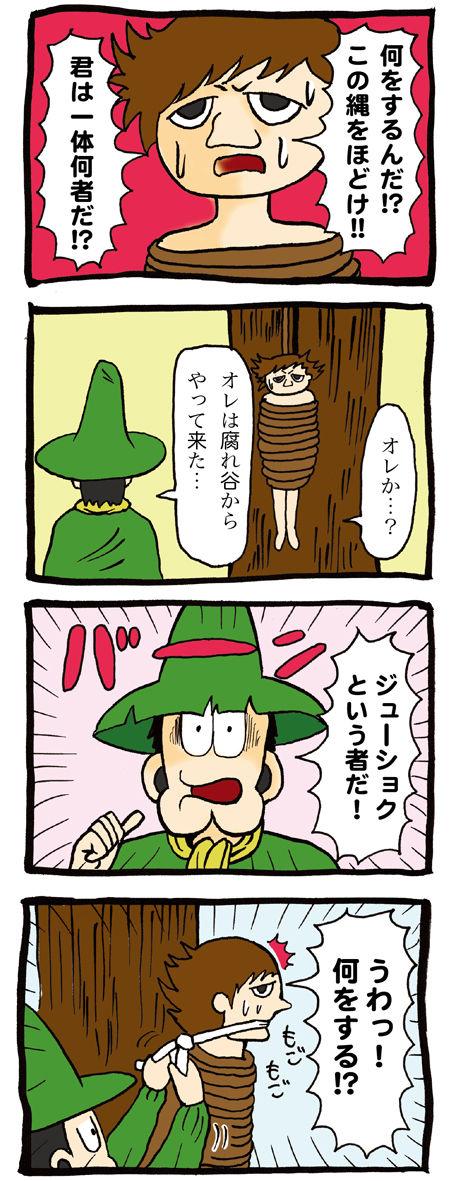 ムーミン漫画_1-01