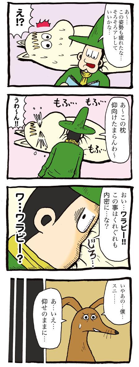 ムーミン漫画_2-02