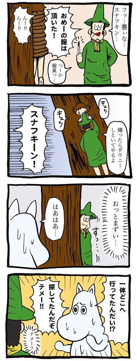 ムーミン漫画_1-02