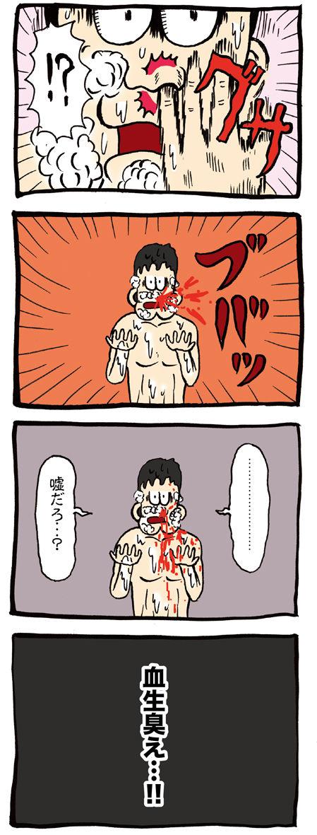 洗顔中指が鼻に刺さって流血