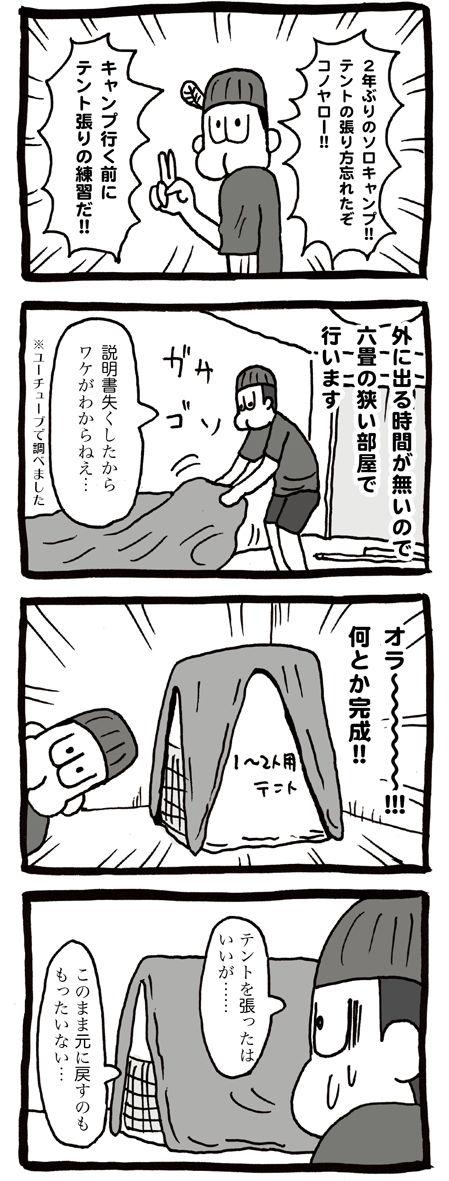 ソロキャンプに行く前にテント張りの練習を部屋でした漫画