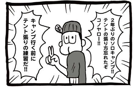 そろきゃんぷ
