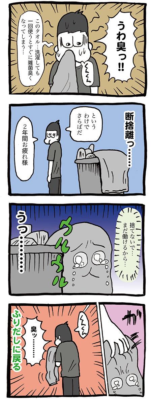 雑菌臭いタオル