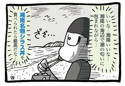 湘南シラス丼