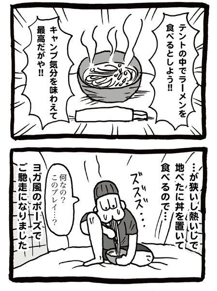 テントの中でラーメンを食う