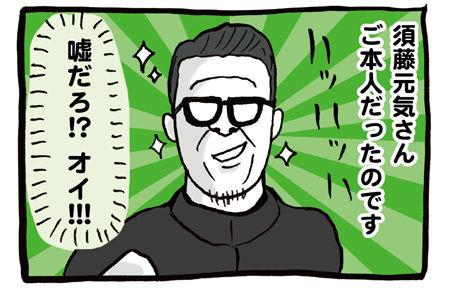 走る須藤元気