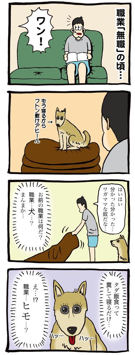 無職男と愛犬の話
