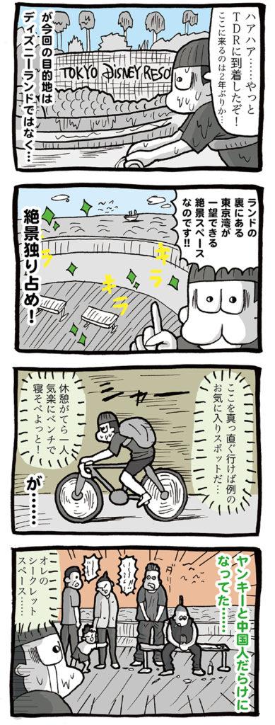 東京ディズニーランドの裏手にある、東京湾が一望できる、秘密の絶景シークレットスペースに自転車で行ってきた!