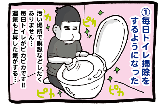 トイレ瞑想のすすめ