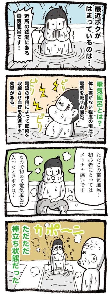 電気風呂マンガ