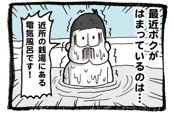 電気風呂見出し