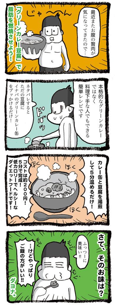 グリーンカレー豆腐