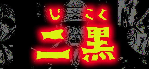 ホラー漫画ブログ「二黒」ミニバナー