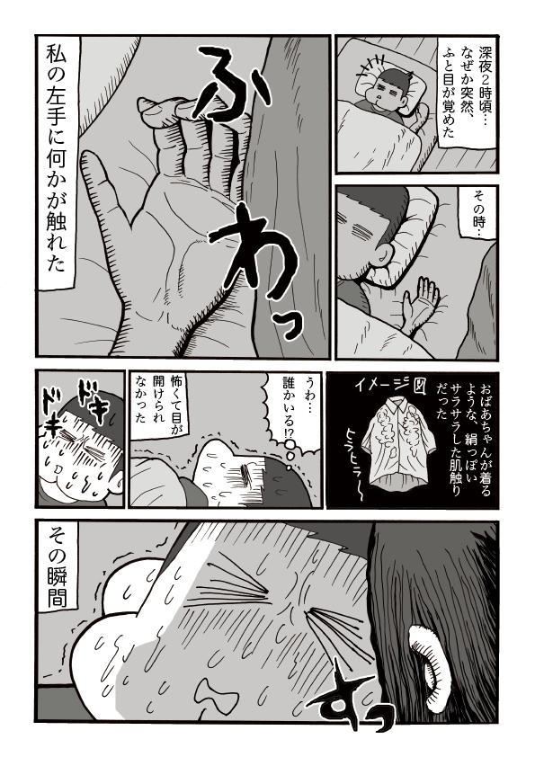 実話怪談マンガその3