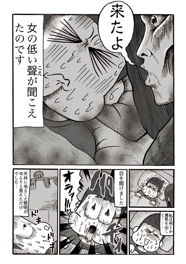 実話怪談マンガその4