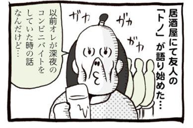 コンビニ変な客イラスト_01