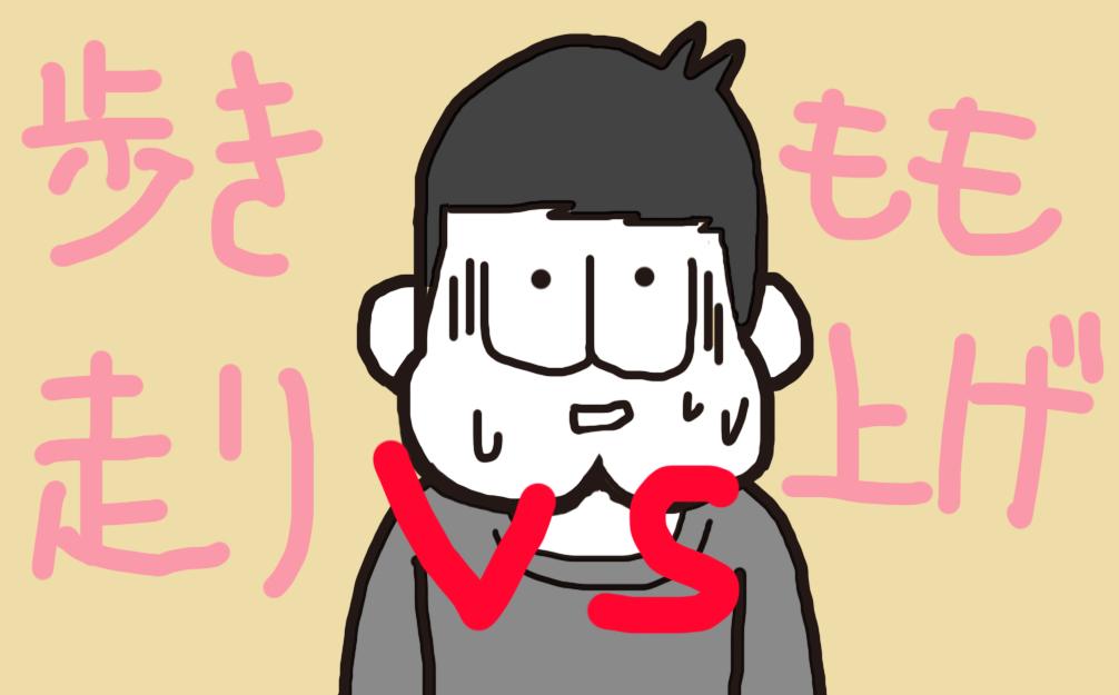 腿上げダイエットイラスト_vs