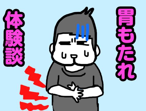 イラスト_プロテイン胃もたれ腹痛_体験談