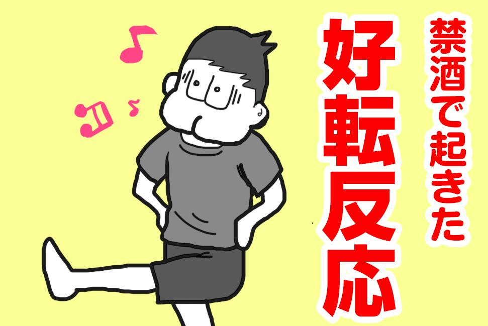 禁酒好転反応_01アイキャッチ