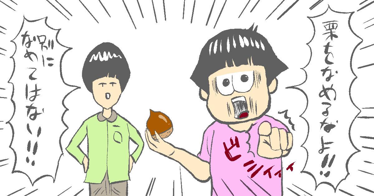 ダイエットおすすめおやつ「栗」1